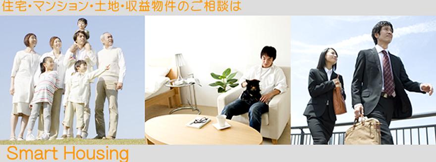 岡山市の不動産情報 住宅・マンション・土地・収益物件のご相談はスマートハウジングへ